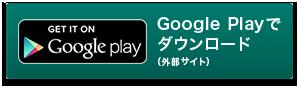 Google Playでダウンロード(外部サイト)