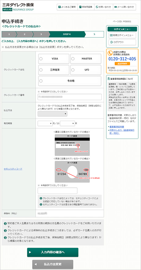 イメージ画像 画面(M58001)