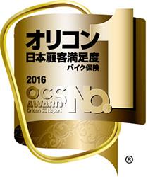 2016年オリコン日本顧客満足度 バイク保険